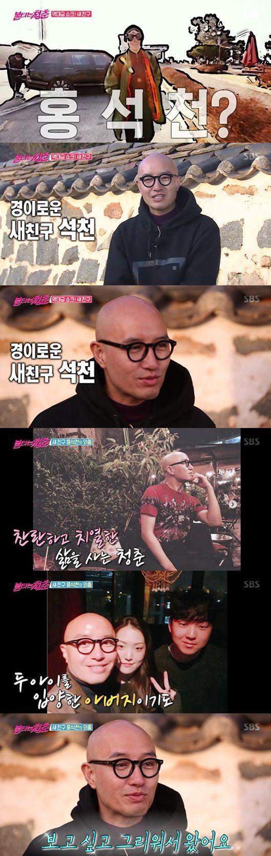 '불청' 홍석천, 역대급 새친구 ‥눈물 or 충격 '극과극' 반응 [어저께TV]