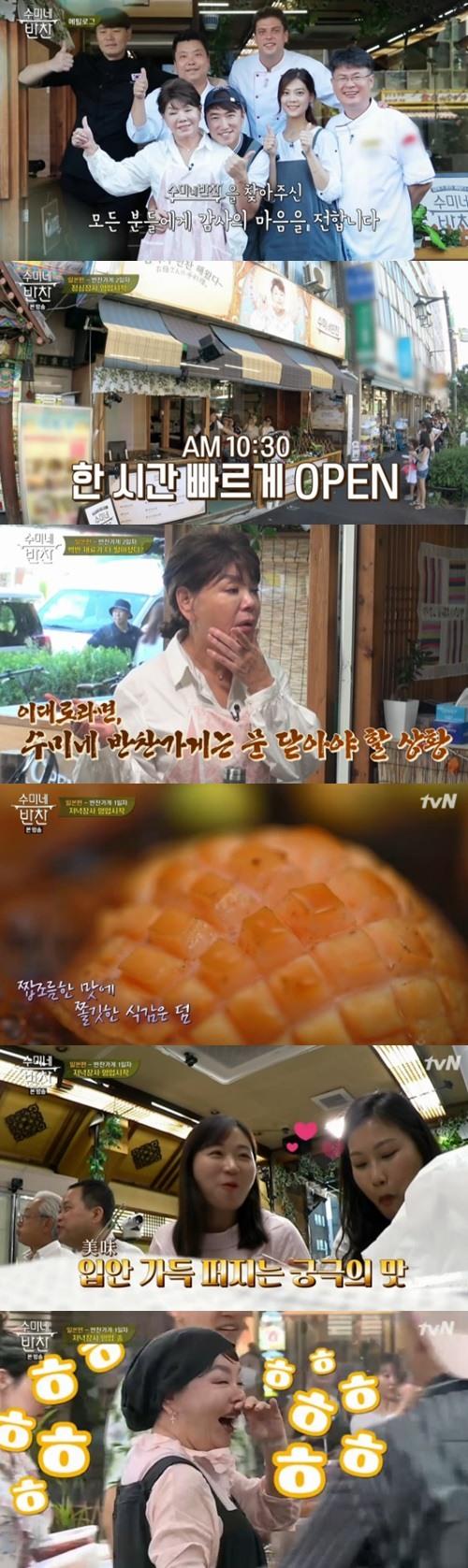 """[어게인TV]""""또 오세요""""…'수미네반찬' 글로벌 입맛 사로잡은 '집밥의 진수'"""