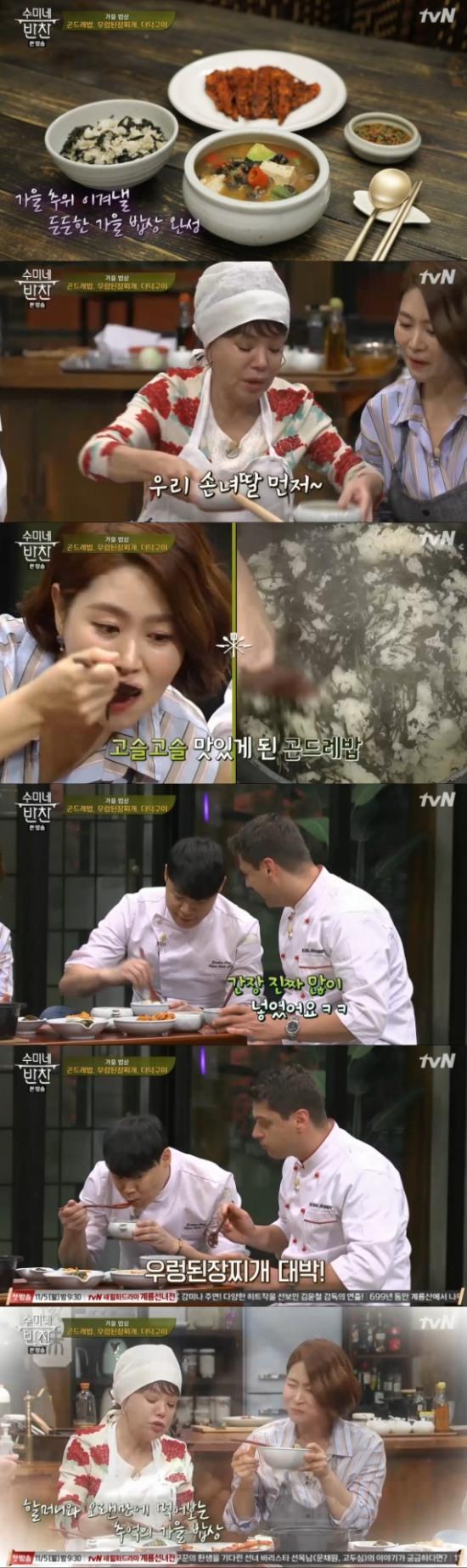 [어게인TV]'수미네 반찬', 정성 더해져 더 맛있는 '추억의 가을 밥상'