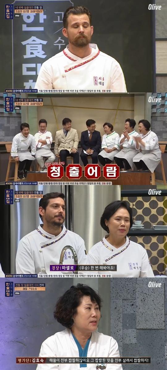 [어게인TV] '한식대첩-고수외전' 강원, 끝장전서 구사일생… 충청은 1위