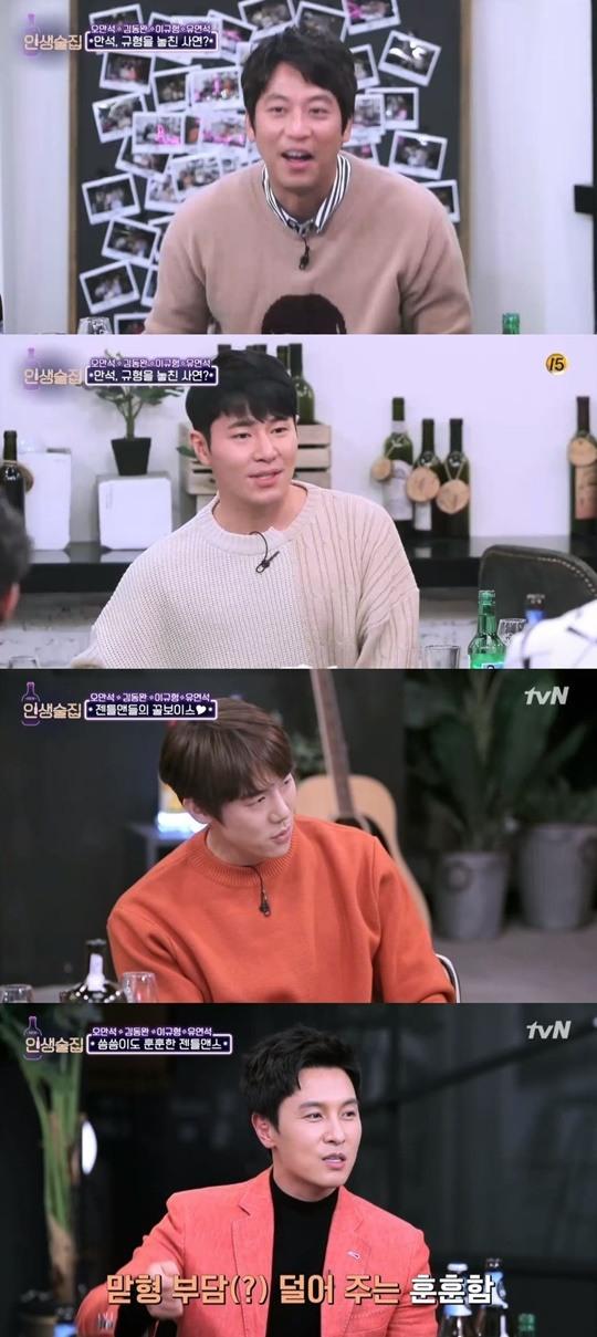 '인생술집' 오만석·김동완·유연석·이규형, 젠틀한 오빠들의 TMI (종합)