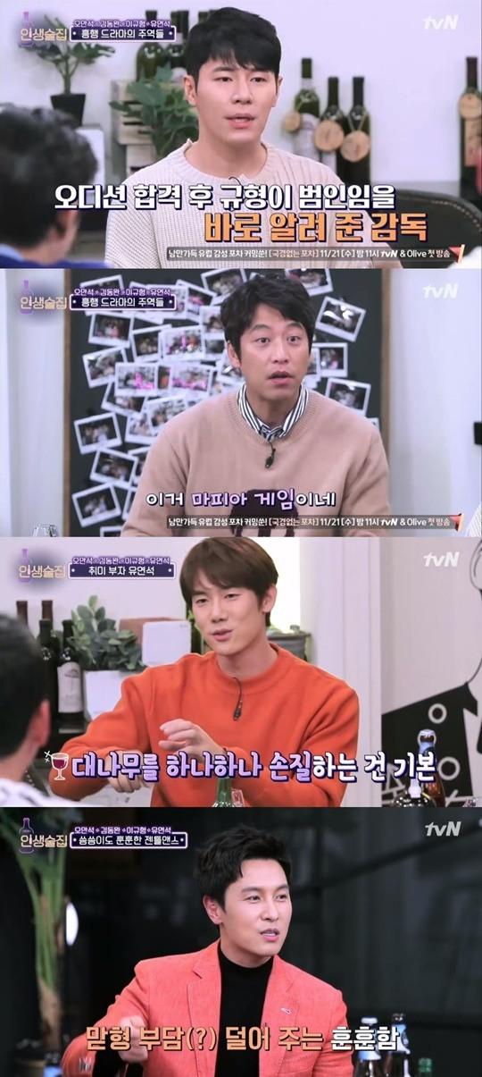 [어게인 TV] '인생술집' 오만석X유연석X이규형X김동완, 찰떡 케미 4인방