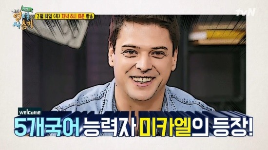 '나의 영어사춘기' 미카엘 셰프, 5개 국어 공부 비법 전격 공개