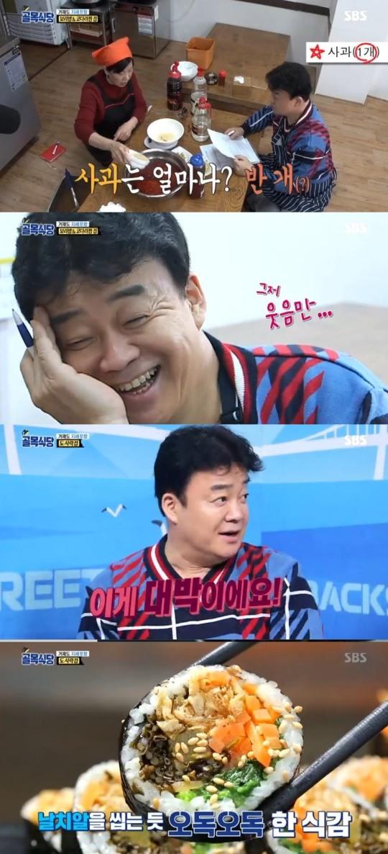[어게인TV] '골목식당' 백종원, 코다리찜 집 양념장에 그저 웃음만→쓴맛 잡았다