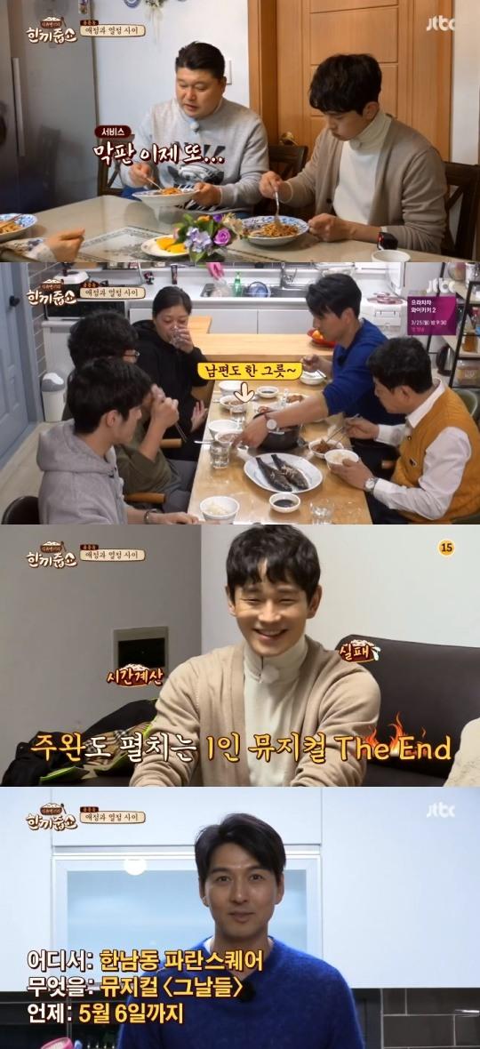 """[어게인TV] '한끼줍쇼' 이필모X온주완, 용문동 한 끼 도전 성공 """"따뜻한 밥상"""