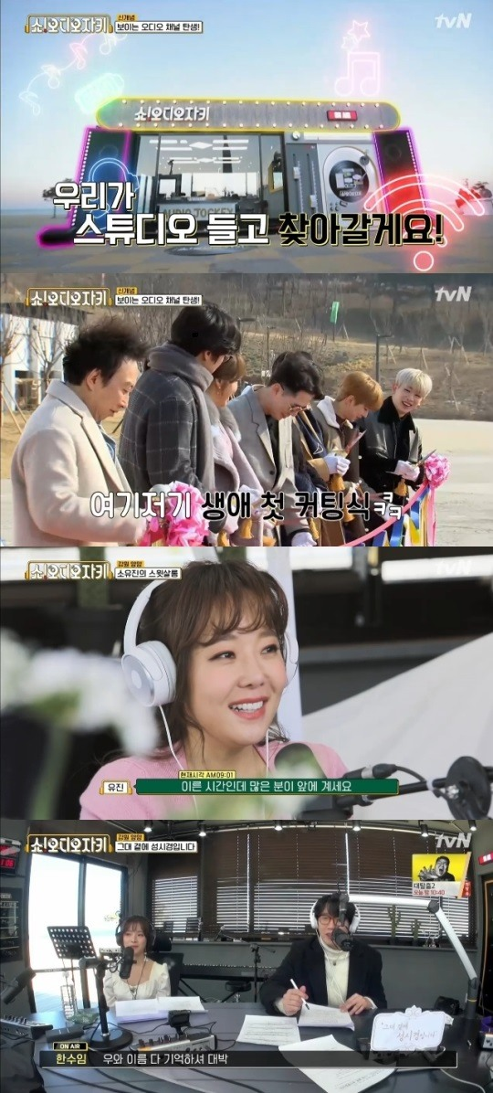'쇼!오디오자키' 성공적인 첫 방송, 퀴즈부터 고민상담까지(종합)