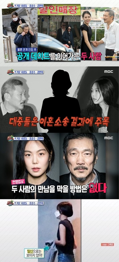 '섹션TV' 홍상수♥김민희 근황, 이혼하지 않은채 만남ing…임신설까지(종합)