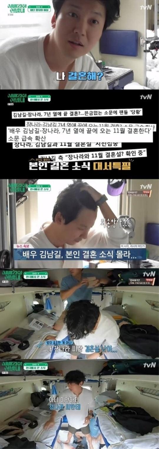 """[POP이슈]""""청첩장無, 진심으로 죄송""""...김남길, 장나라와 결혼설 확인 반응 '눈길'"""