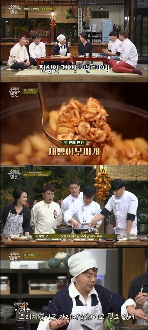 '수미네 반찬' 우아함의 대명사 배우 김미숙 가을 나들이!