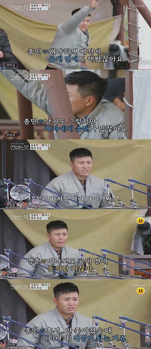 """'연애의 맛' 김종민 """"공개 연애 경험有, 여자는 꼬리표로 남더라"""""""