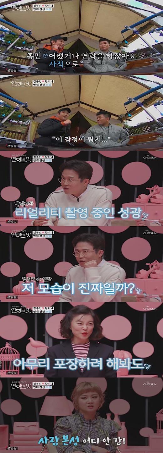 """'연애의 맛' 박성광 """"송이 매니저, 저 모습 진짜일까 의심한 적도"""""""