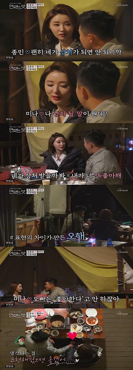 """'연애의 맛' 황미나, 김종민과 사랑싸움 """"확신을 달라"""" 눈물"""