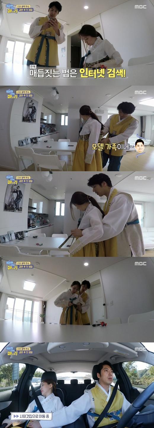 '이상한 나라의 며느리' 이현승♥최현상, 한복 매듭으로 신혼 분위기 '뿜뿜'