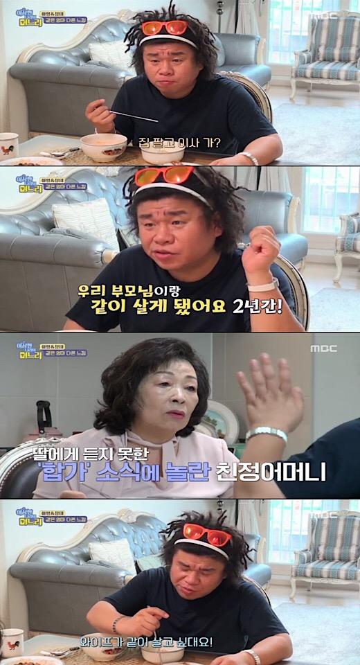 """'이상한 나라의 며느리' 오정태, 밉상 사위 등극 """"합가? 아내가 원한 것"""""""
