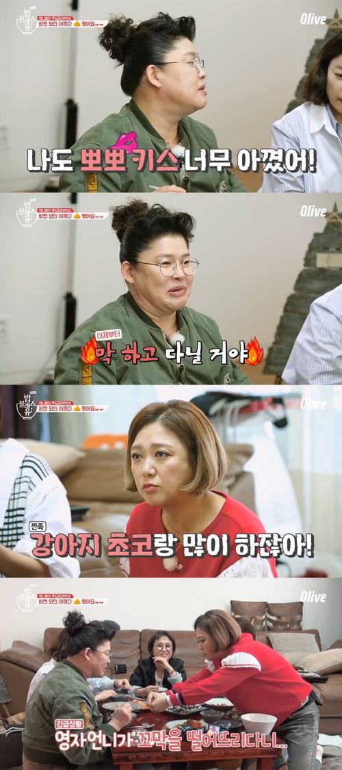 """'밥블레스유' 이영자 """"키스 너무 아꼈다"""" 고백…김숙 """"많이 하잖아"""" 폭로"""