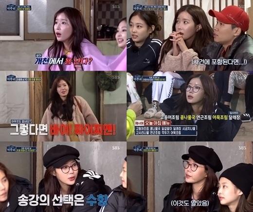 임수향, '미추리8-1000' 추리 천재의 탄생!