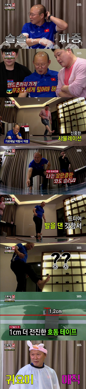 '가로채널' 국민파파 박항서의 헛발질, 5.9% '최고의 1분' 차지