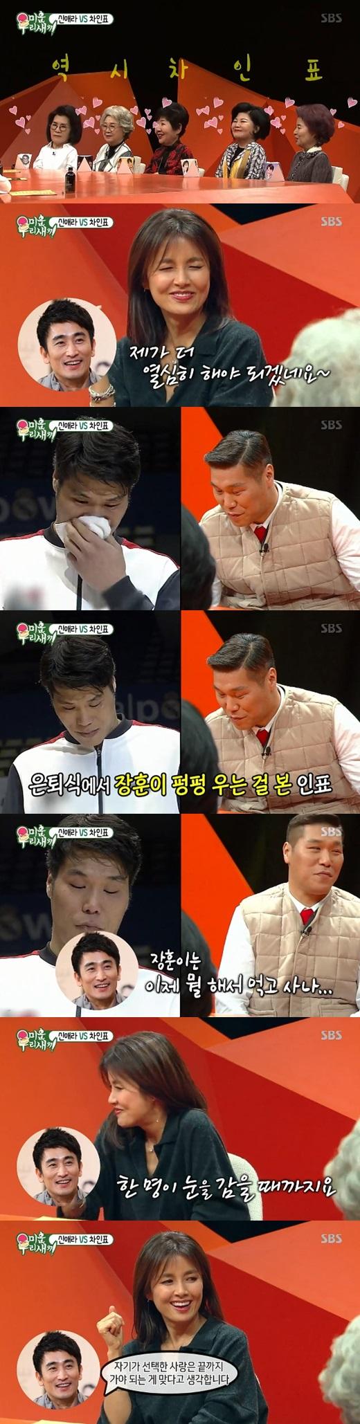 """'미운 우리 새끼' 서장훈 """"차인표 때문에 방송 시작, 은퇴식 보고…"""""""