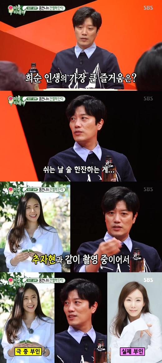 """'미우새' 박희순 """"인생의 낙? 진짜부인+가짜부인 셋이서 술 한 잔"""""""
