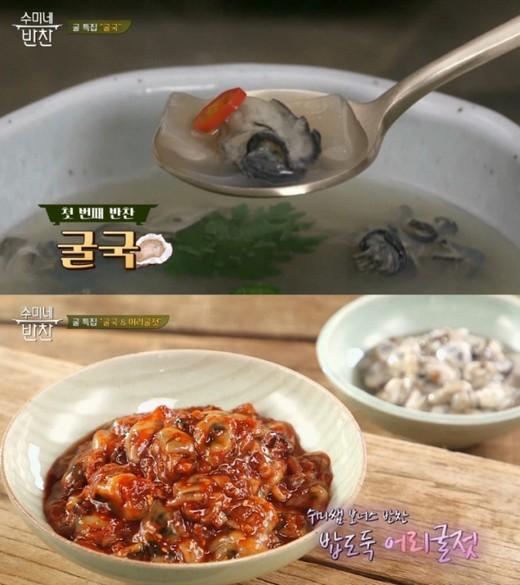 '수미네 반찬' 김수미, '굴전'부터 '굴밥'까지 굴 요리 레시피 공개