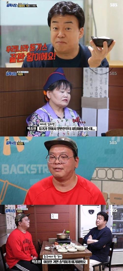 """'백종원의 골목식당' 백종원, 홍탁집 아들에 돌직구 """"망신 더 당해야"""" [간밤TV]"""