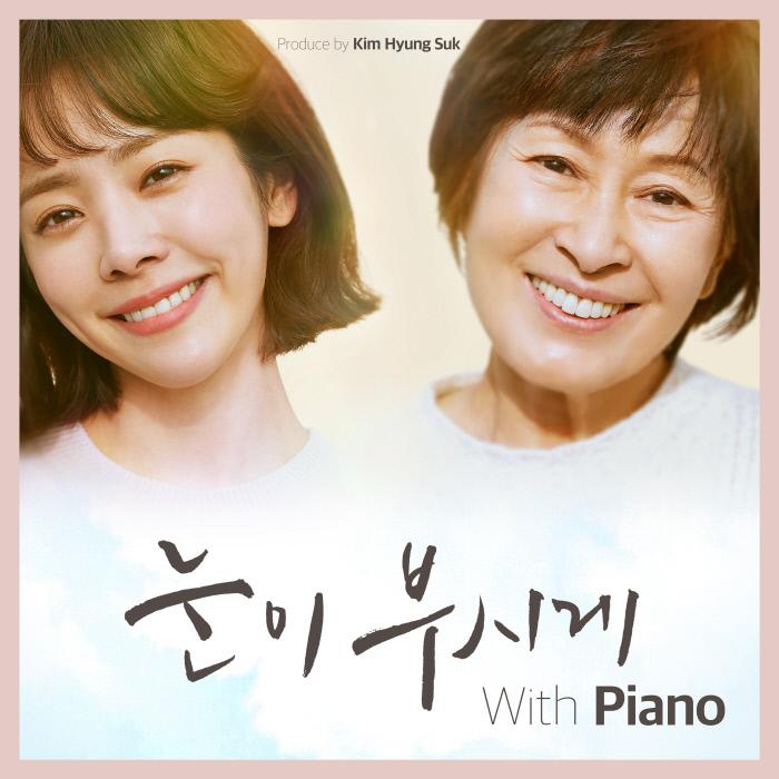 '눈이 부시게', 피아노와 함께한 김형석 연주곡 공개