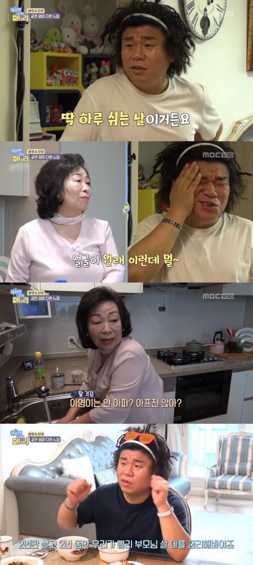 """[단독]'이나리' 오정태 """"장모님과 관계 설정 아냐…똑바로 살겠다"""" 다짐(인터뷰)"""