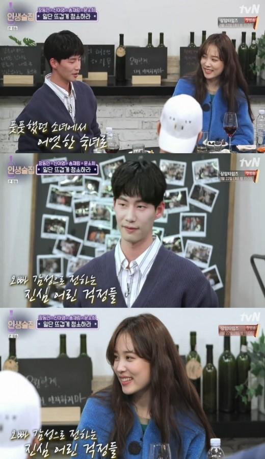 '인생술집' 송재림X윤소희 장동민X신아영, 남녀도 친구가 될 수 있다[종합]