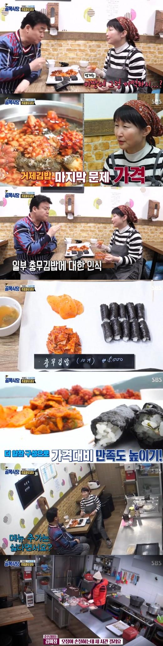 '골목식당' 충무김밥은 비싼 요리? 가격 진통 예고[TV줌인]