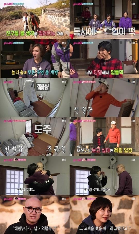 홍석천X김혜림, 눈물의 재회…'불타는 청춘' 자체 최고시청률