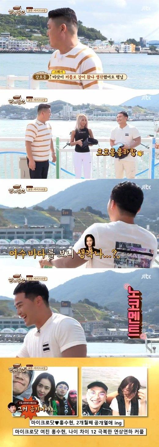 """이경규 """"마이크로닷♥홍수현, '도시어부'에선 금기어다"""""""