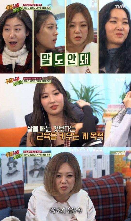 """이사배 몸무게 공개 …김숙 """"나 중학교 1학년 때 몸무게"""""""