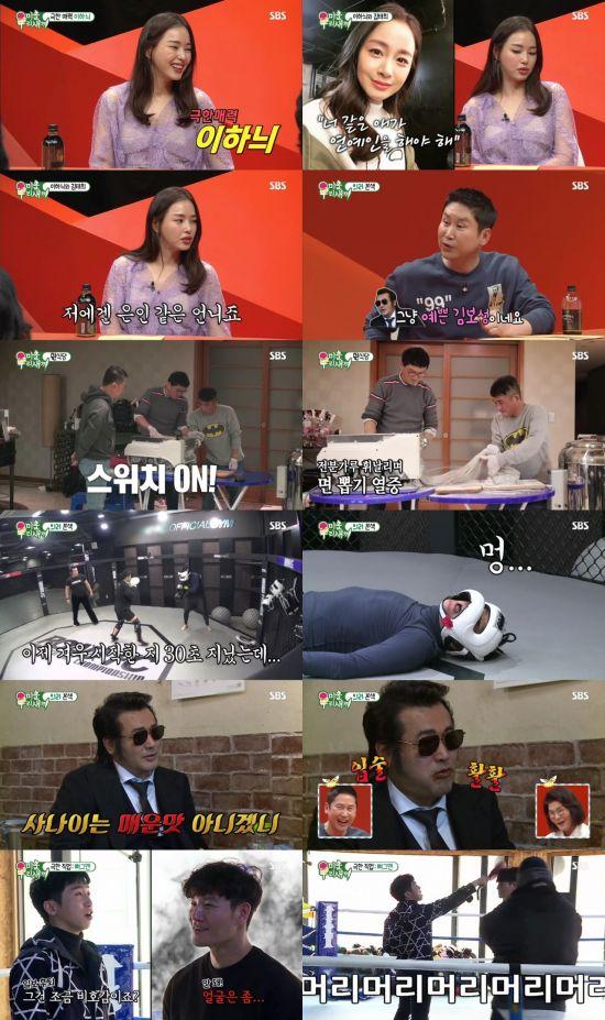 '미우새' 홍선영 다이어트…시청률 24.1%, 최고의 1분