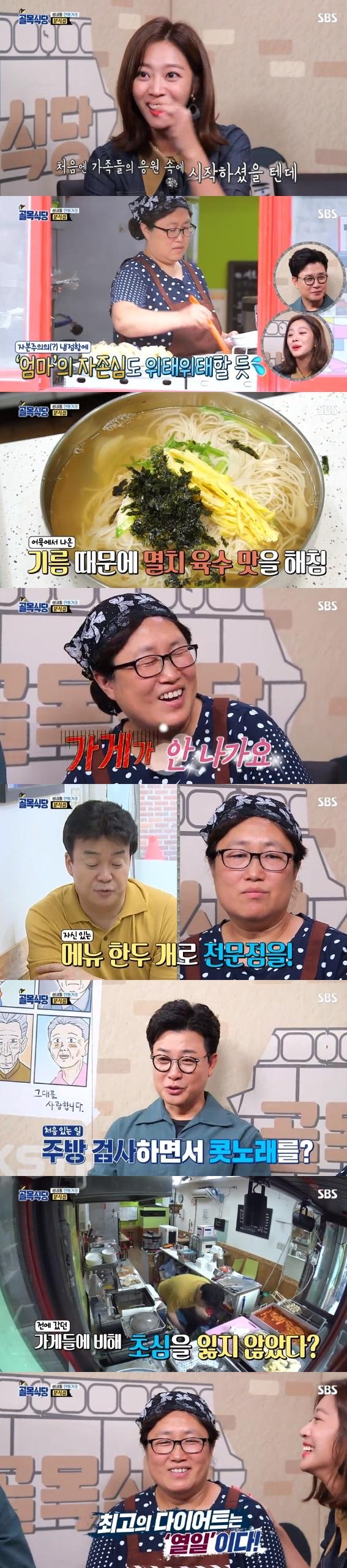[엑's 리뷰] 논란 벗고 초심 찾은 '골목식당', 공감대 형성 성공