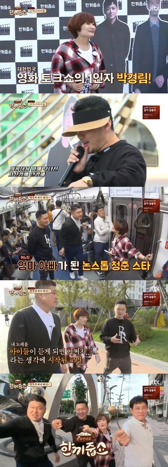 [전일야화] '한끼줍쇼' 박경림X양동근, 오류동에서 마주한 행복 가득 '한 끼'