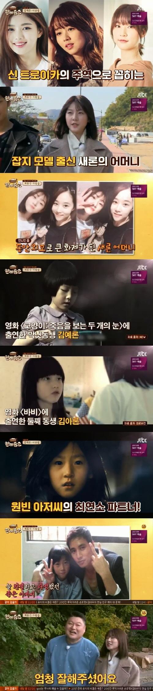 [전일야화] '한끼줍쇼' 김새론, #잡지 모델 엄마 #배우 자매 #원빈 #자퇴