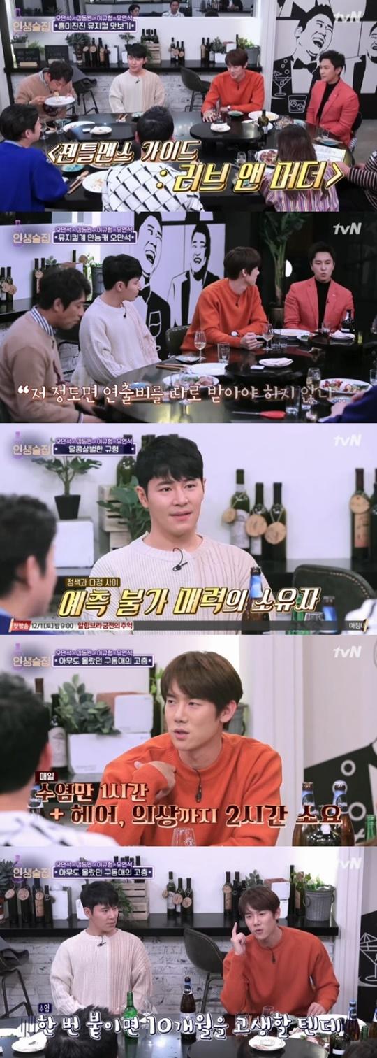 [종합] '인생술집' 이규형→유연석, #뮤지컬 #구동매 #감빵생활 'TMI 대방출'