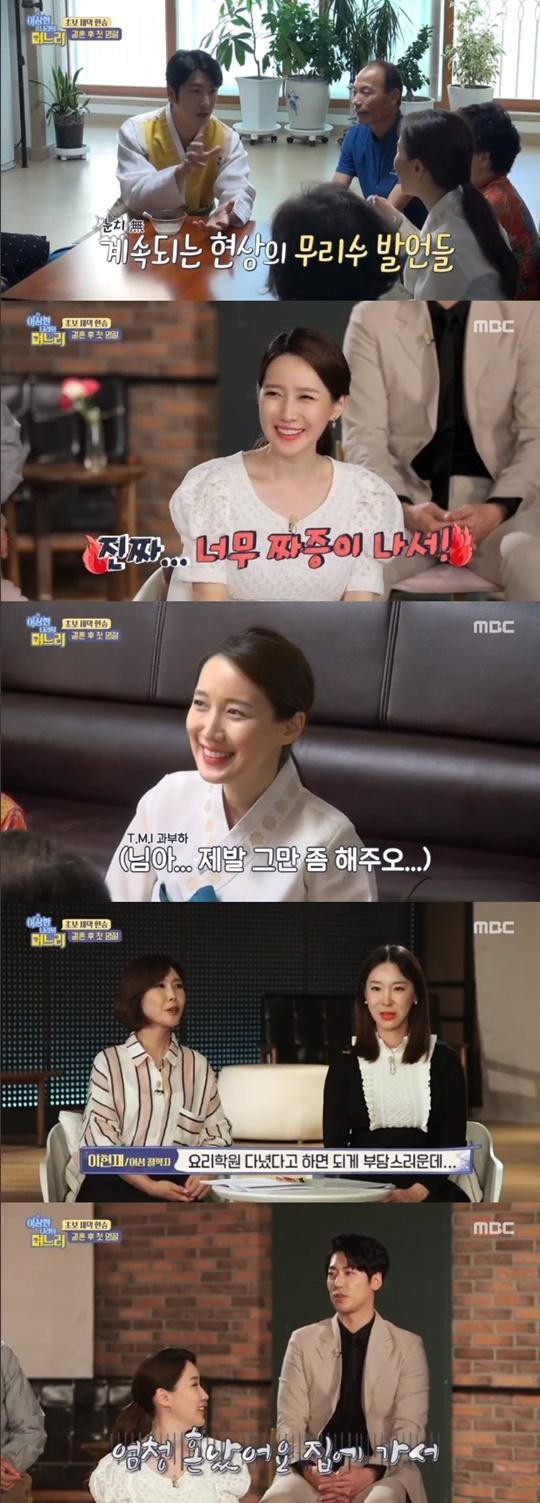 [전일야화] '이나리' 이현승♥최현상 부부, #임신6개월 #첫 명절 #TMI