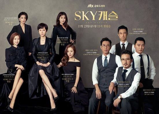 'SKY캐슬' 화제성 급상승...'알함브라·남자친구' 제치고 4주 연속 1위