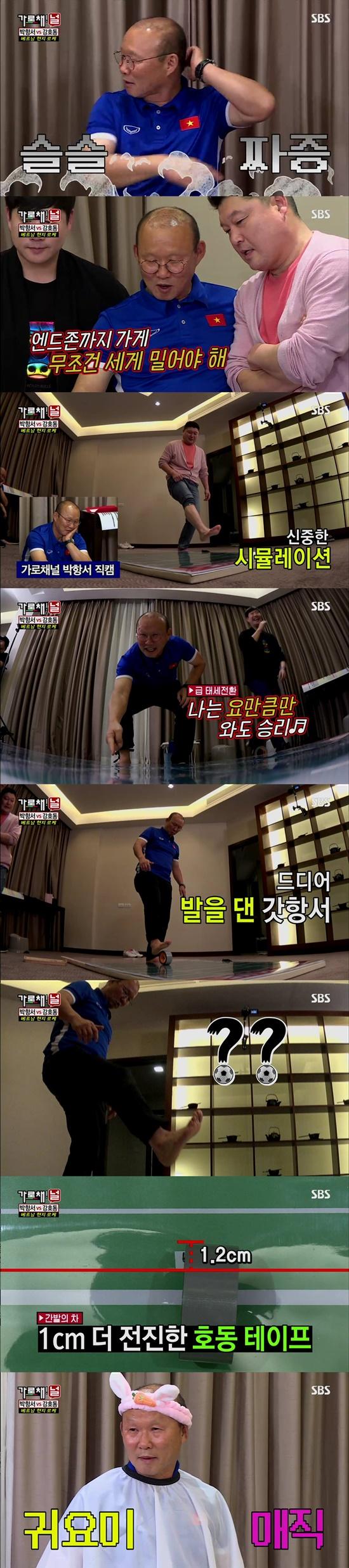 '가로채널' 승부사 박항서, 반전 헛발질…최고의 1분