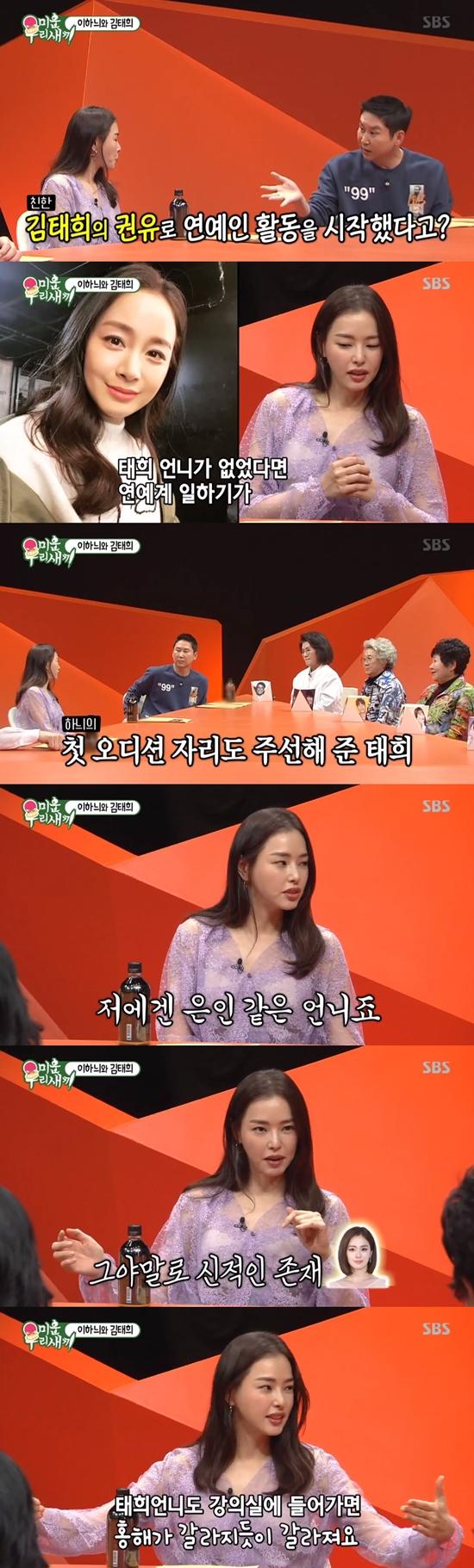 '미우새' 이하늬, 김태희 향한 고마움→털털함으로 매력 발산 [엑's 스타]