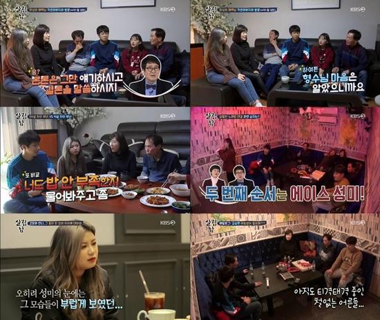 '살림남', 18주 연속 동시간대 시청률 1위…가족간 자존심 대결에 '웃음'