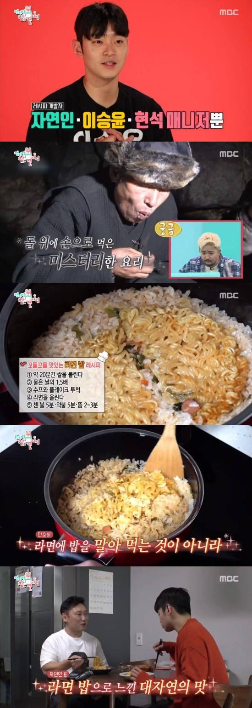 '전참시' 이승윤, 이영자도 반한 라면밥 레시피 공개 '눈길'