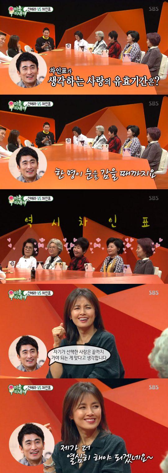 """'미우새' 차인표 """"부부 사랑의 유통기한? 한 명이 눈 감을 때까지"""""""