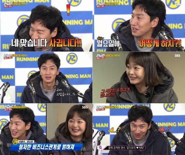 """""""전소민은 비즈니스""""…'런닝맨' 이광수, ♥이선빈 열애 심경 고백"""