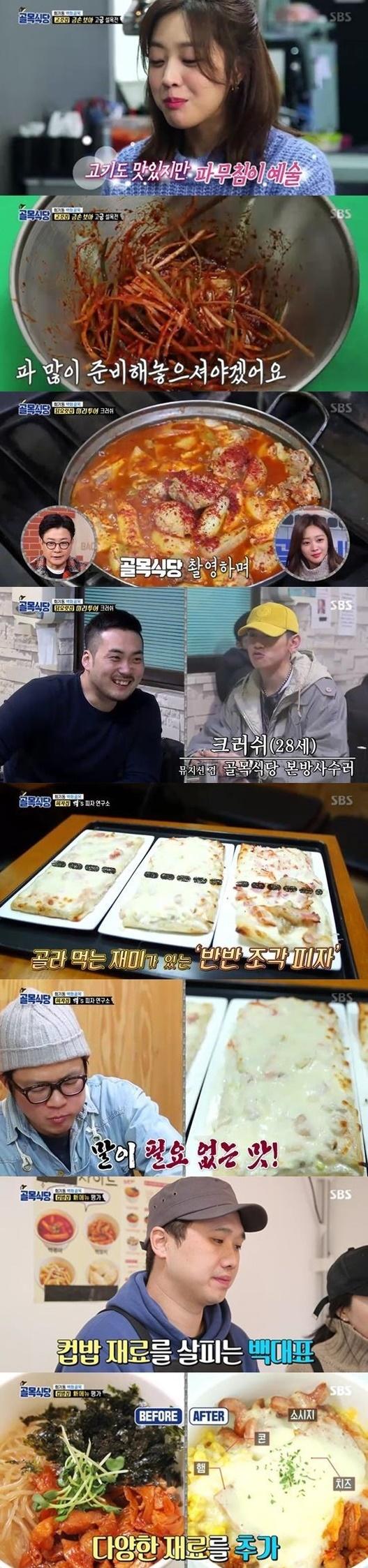 [TV북마크] 달라진 '컵밥집', 백종원표 솔루션 예고…최고의 1분