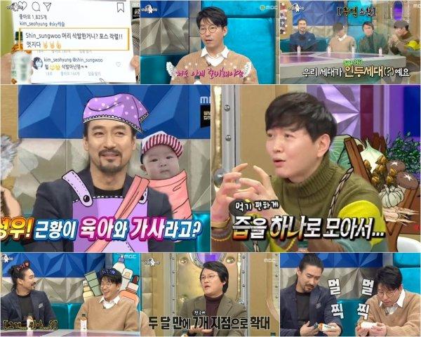 [TV북마크] '라스' 신성우·엄기준·강성진·이건명, '마성의 아재수다' (ft.갱년기)