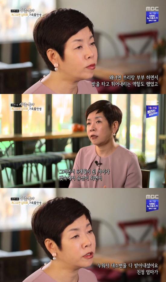"""김미화 유산 고백 """"'쓰리랑부부'로 한참 사랑 받을 때, 너무 무리"""""""