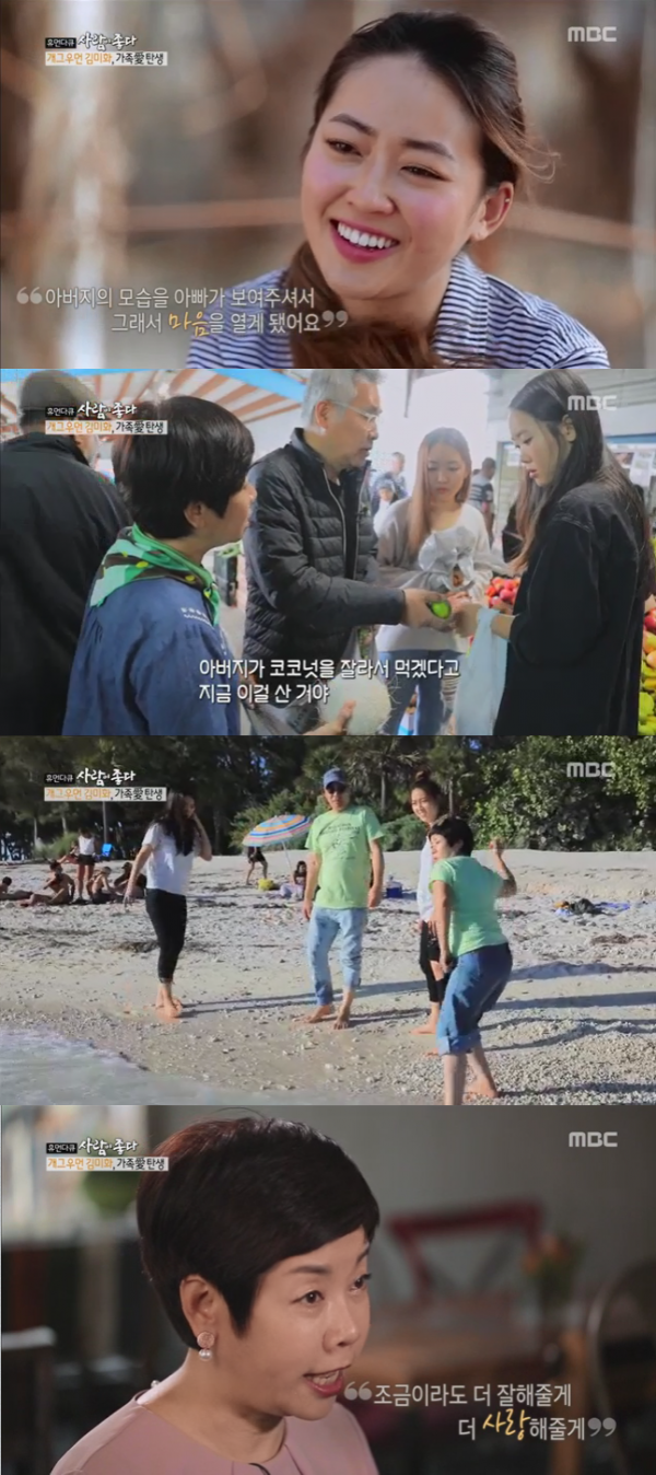 [TV북마크] '사람이 좋다' 김미화, 다시 얻은 가족의 행복