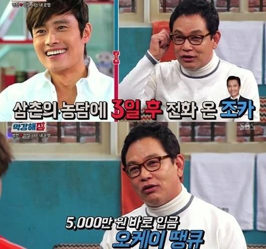 """""""이병헌, 5천만원 기부""""…'가로채널' 김영철이 전한 후일담"""